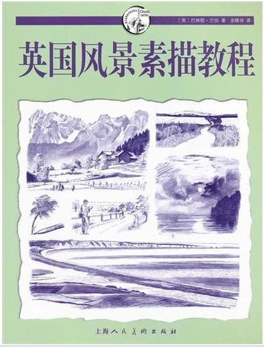 英国风景素描教程 西方经典美术技法译丛